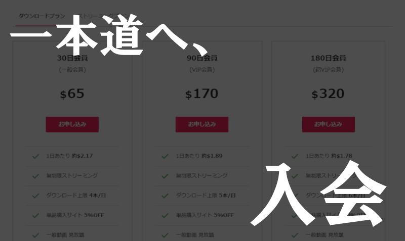 【簡単】一本道のスマホ・PCの入会・登録方法を解説します。