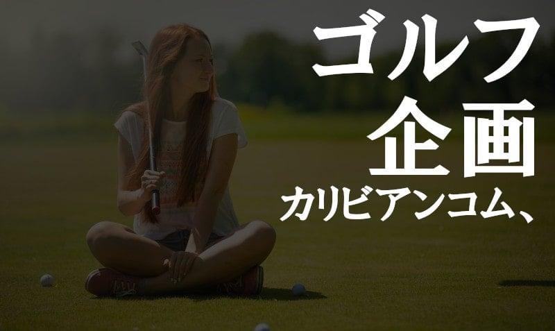 カリビアンコムの人気のゴルフ企画モノ9本をレビューしてみました。