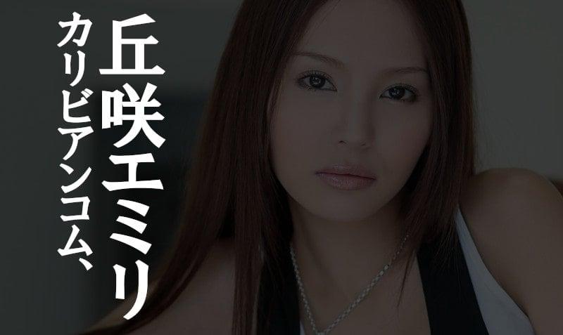 丘咲エミリの現在とデビュー秘話。カリビアンコム出演AV作品・動画もご紹介
