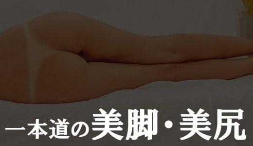 一本道に出演する美脚・美尻を持つAV女優たち【厳選10名】