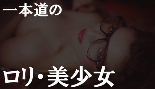 【ロリ好き必見】一本道の美少女系AV女優10名を厳選してみました!