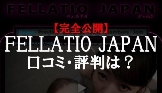 FELLATIO JAPAN(フェラチオジャパン)の口コミ・評判。主観フェラ