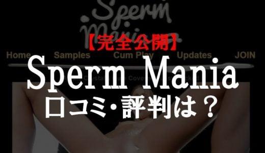 Sperm Mania(スパームマニア)の口コミ・評判。顔射好きにはたまらないサイトです。