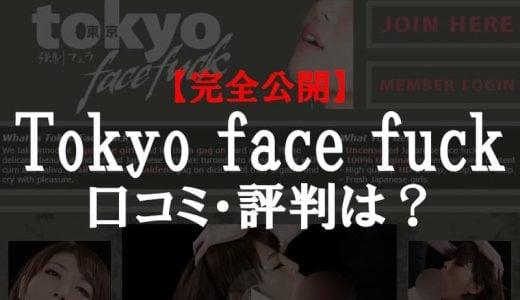 Tokyo Face Fuck(東京強制フェラ)の口コミ・評判。イラマチオ・凌辱好きにおすすめのサイトです。