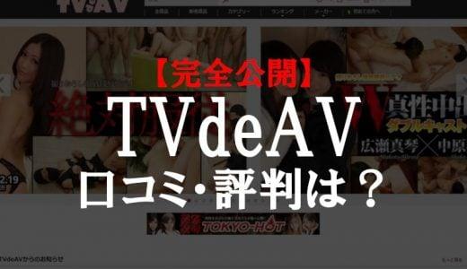 TVdeAVの口コミ・評判。個人的には月額会員サイトへの入会がおすすめです。