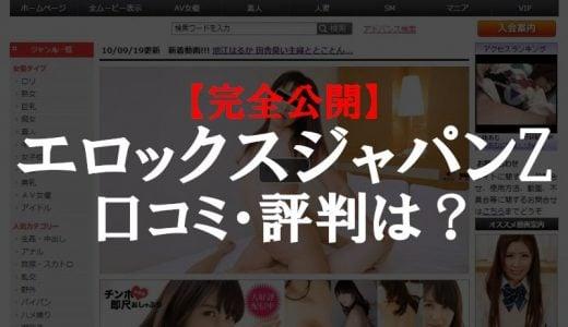 エロックスジャパンZの口コミ・評判と安全性を解説。人気サイト動画の寄せ集めサイトです。
