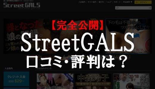 StreetGALS(ストリートギャルズ)の口コミ・評判と安全性を解説。素人流出系・風俗嬢ハメ撮り作品に定評あり。