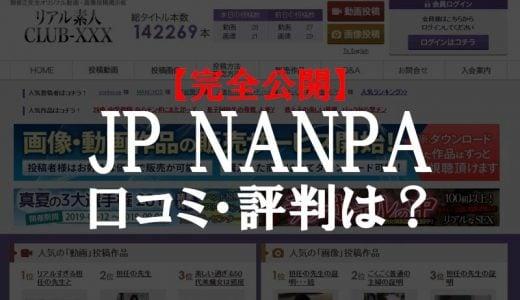 JP NANPA (ナンパ)の口コミ・評判と安全性を解説。サイトの利便性が悪くおすすめはできないです。