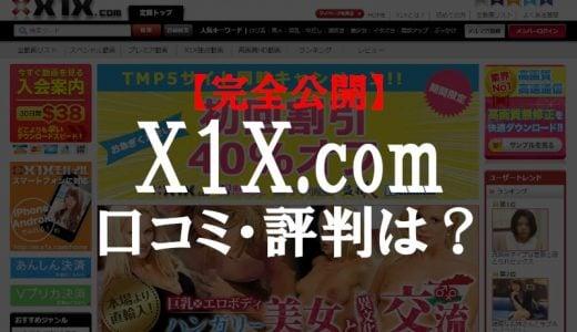 X1X.comの口コミ・評判と安全性を解説。サイトからウィルスが検出され、危険です。