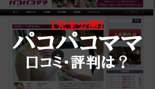 パコパコママの口コミ評判・安全性について解説。人妻・熟女系の人気No,1サイト!