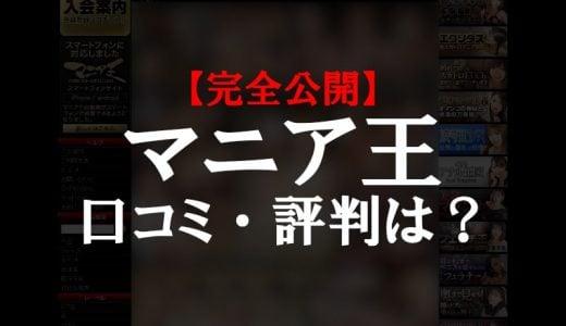 マニア王の口コミ評判・安全性について解説。無修正でスカトロが見れる希少サイト。