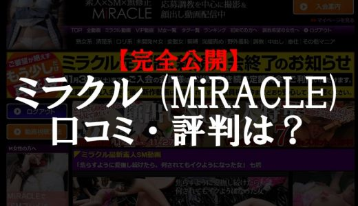 ミラクル(MiRACLE)の口コミ評判と安全性を解説。希少サイトだが2019年に新規加入は終了。